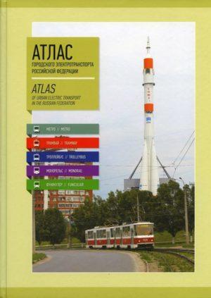 Atlas stedelijk elektrisch OV in de Russische Federatie